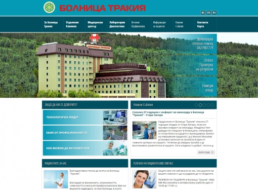 Болница ТРАКИЯ