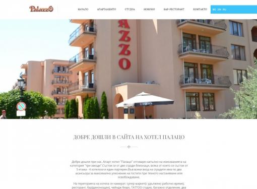 Хотел Палазо - Слънчев Бряг