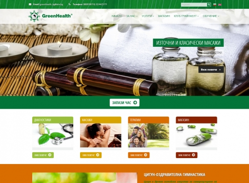 Green Health - Web shop