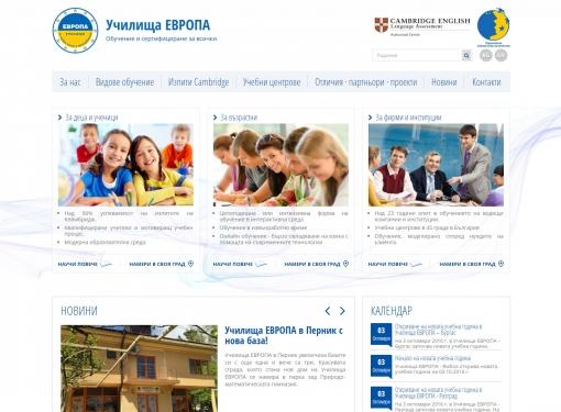Училища ЕВРОПА